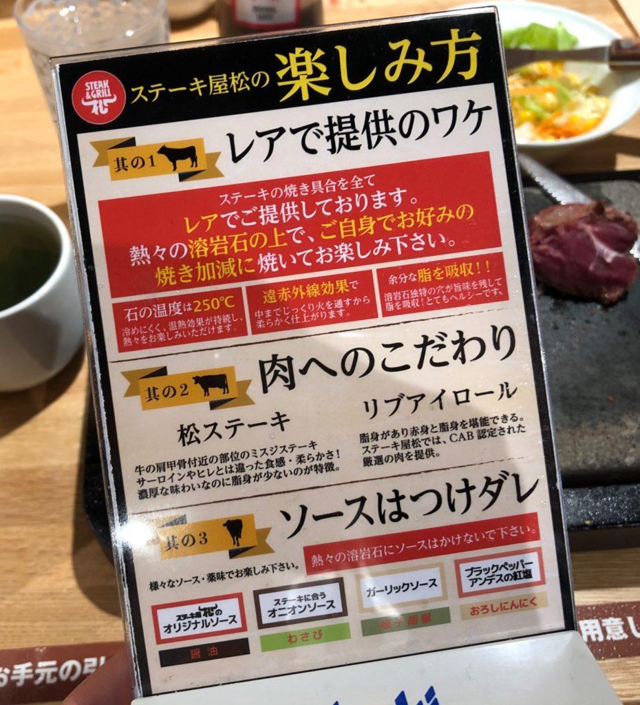 松ステーキの楽しみ方