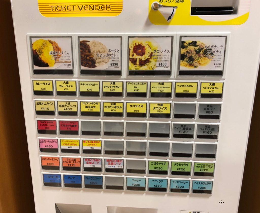 成城大学学食のメニュー
