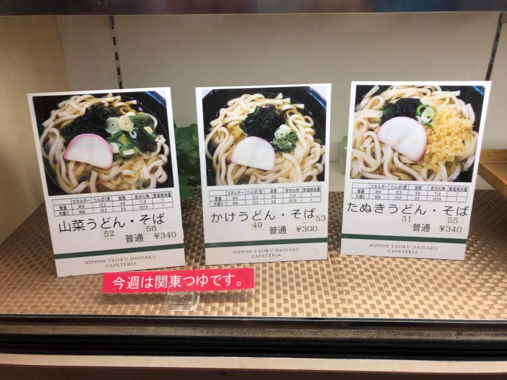 日本体育大学学食のメニュー