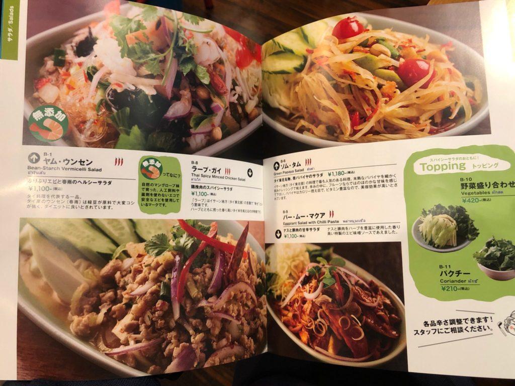 タイ 料理 研究 所 下北沢