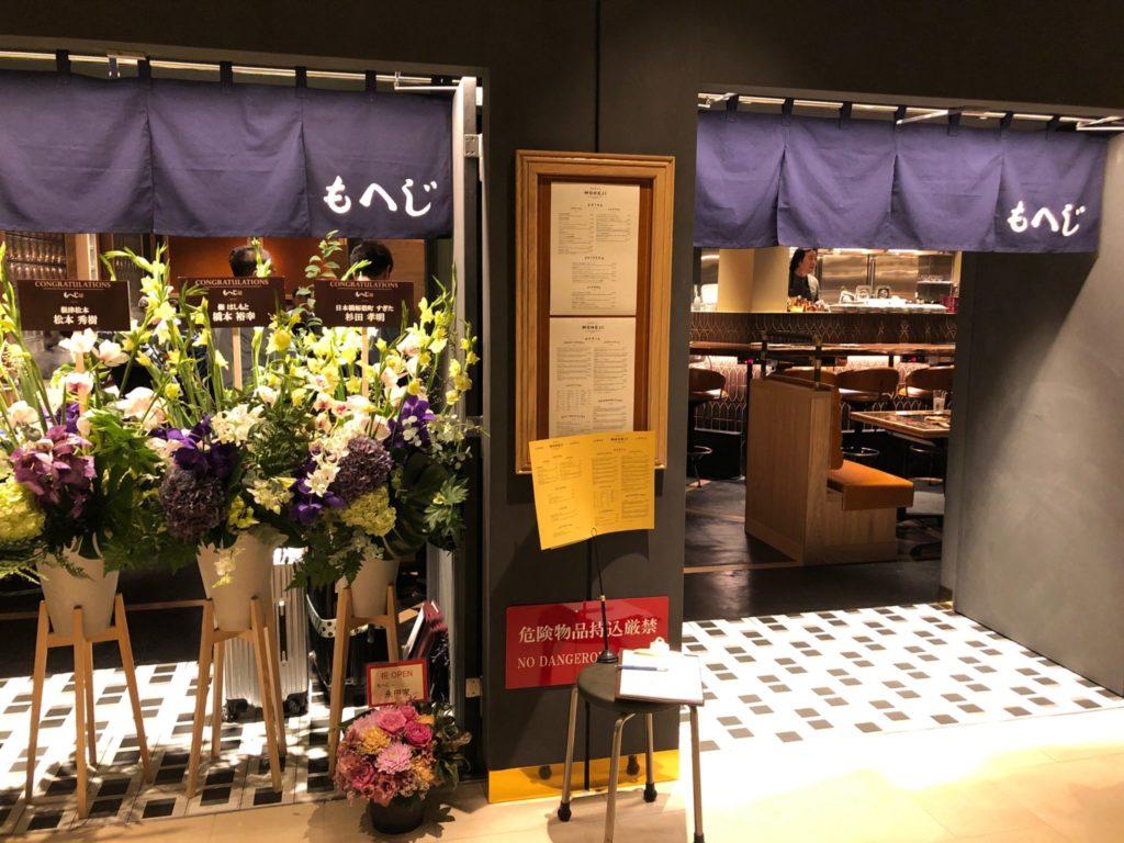 もへじ 渋谷スクランブルスクエア店の外観