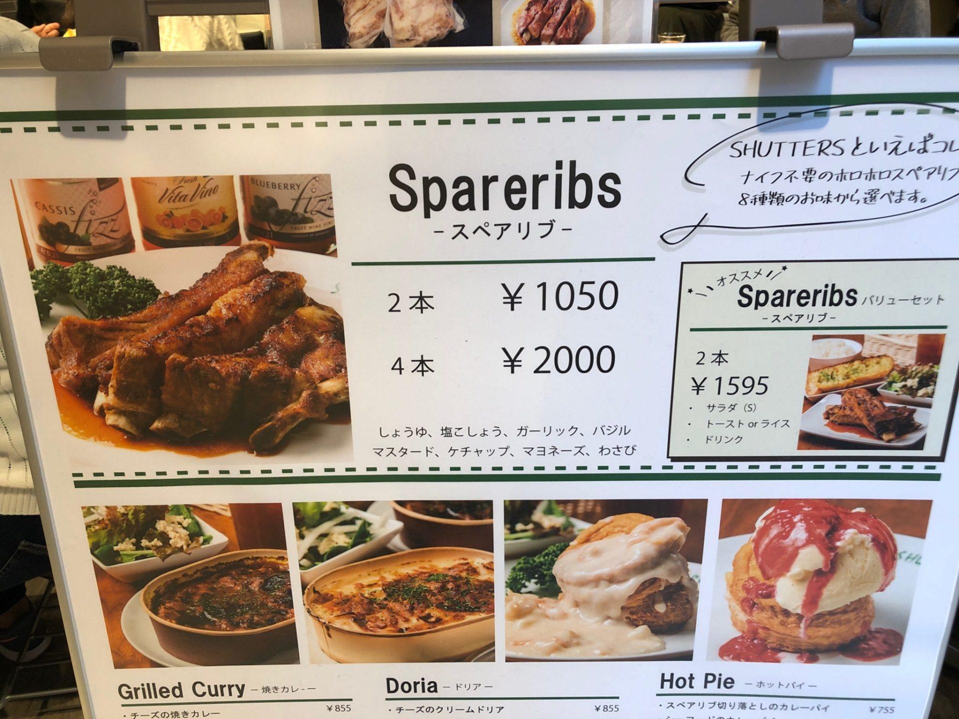 シャッターズ 南町田グランベリーパーク店のメニュー