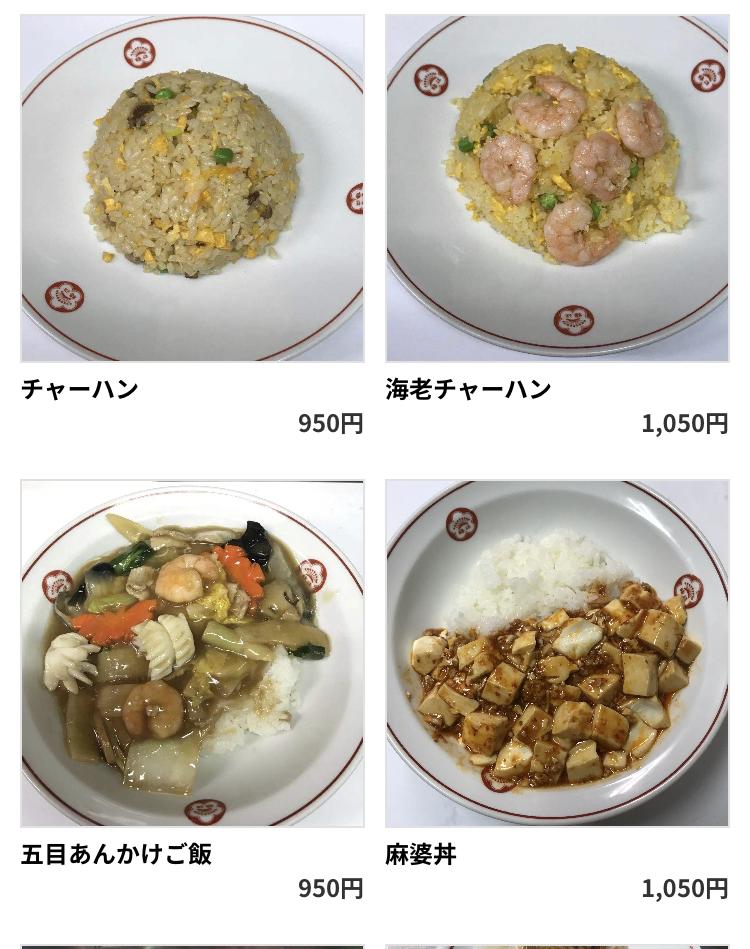 """梅江飯店はテイクアウト・デリバリーアプリ""""menu""""対応メニュー"""