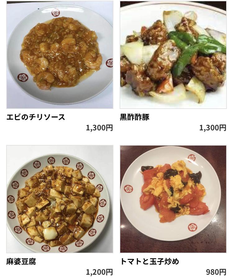 """梅江飯店はテイクアウト・デリバリーアプリ""""menu""""対応"""