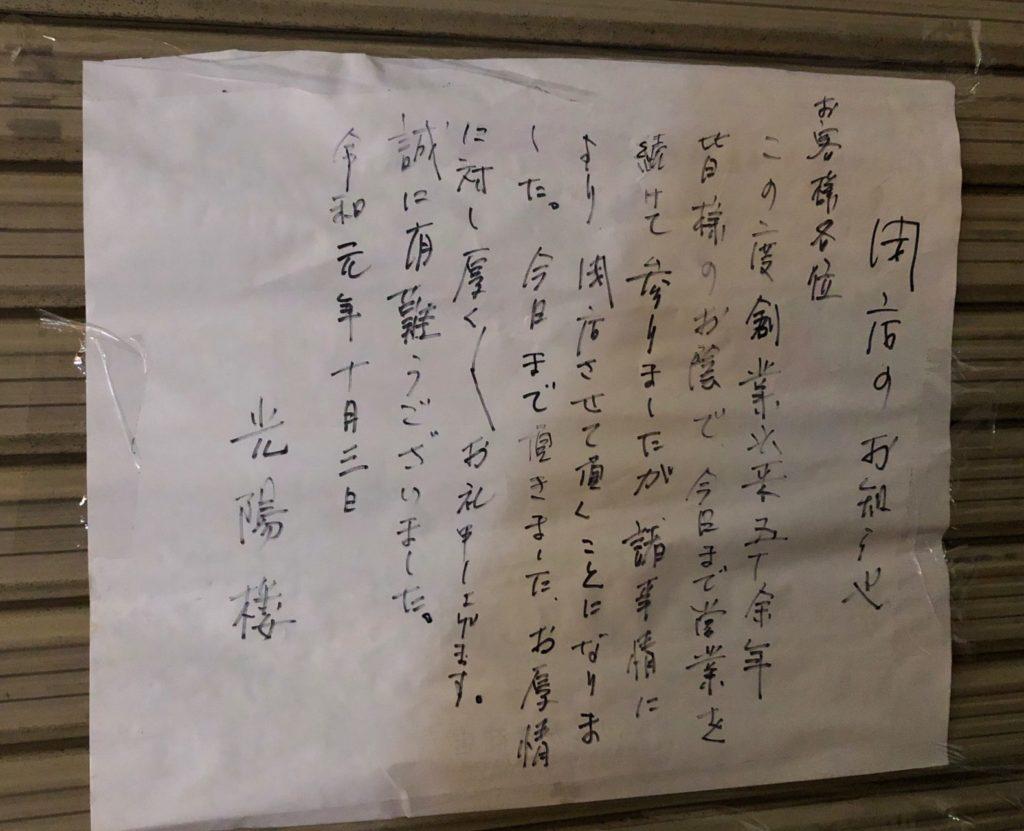 経堂の光陽楼(こうようろう)閉店のお知らせ