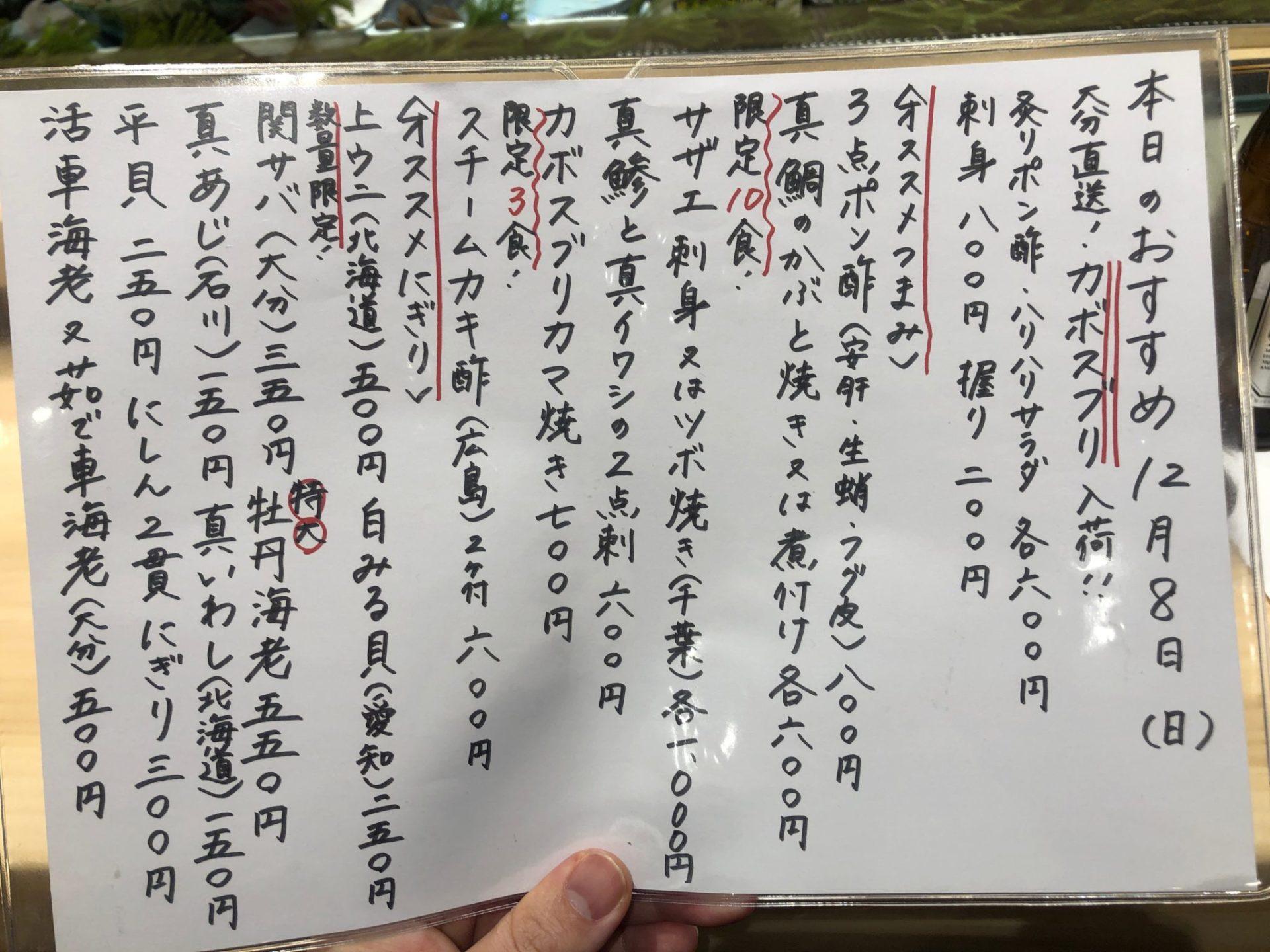 梅ヶ丘の美登利寿司の本日のおすすめメニュー