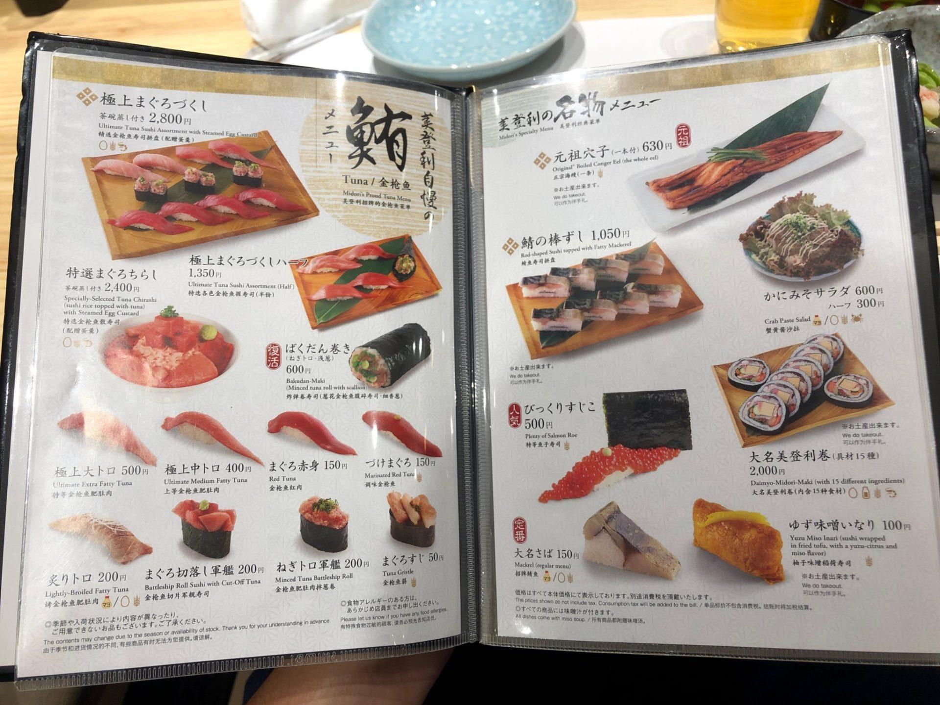 梅ヶ丘の美登利寿司のメニュー
