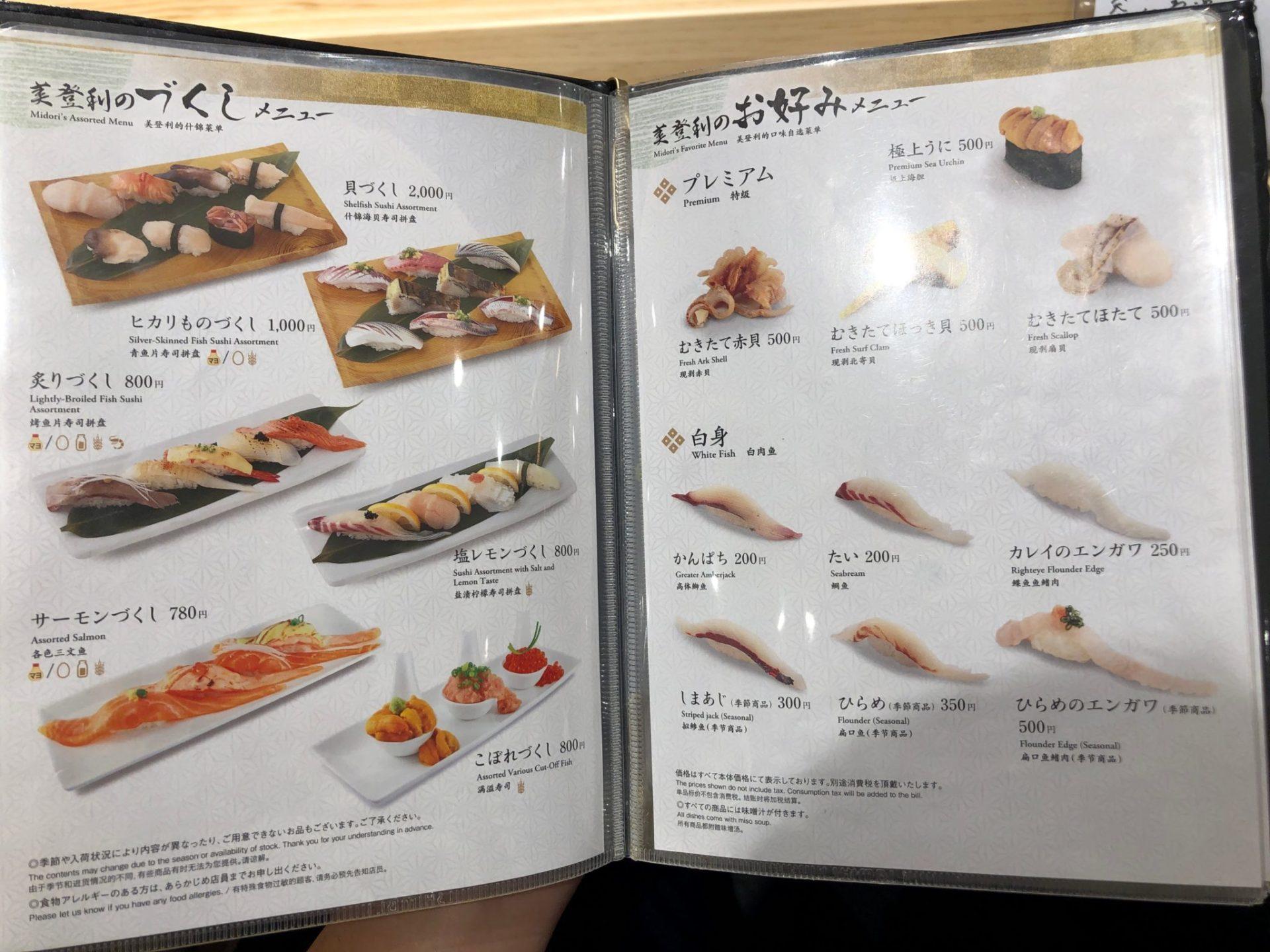 梅ヶ丘の美登利寿司のセットメニュー