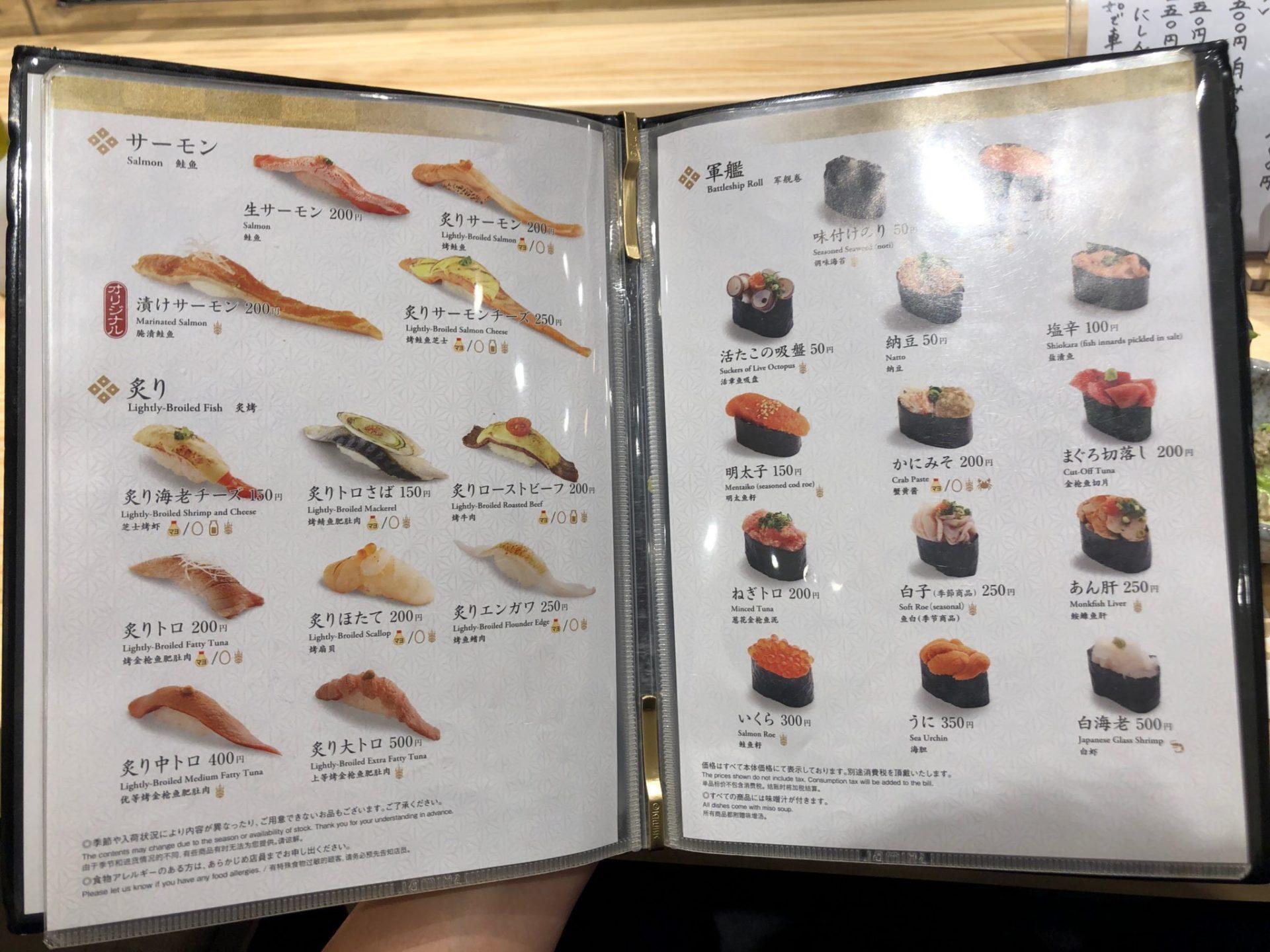 梅ヶ丘の美登利寿司の寿司メニュー
