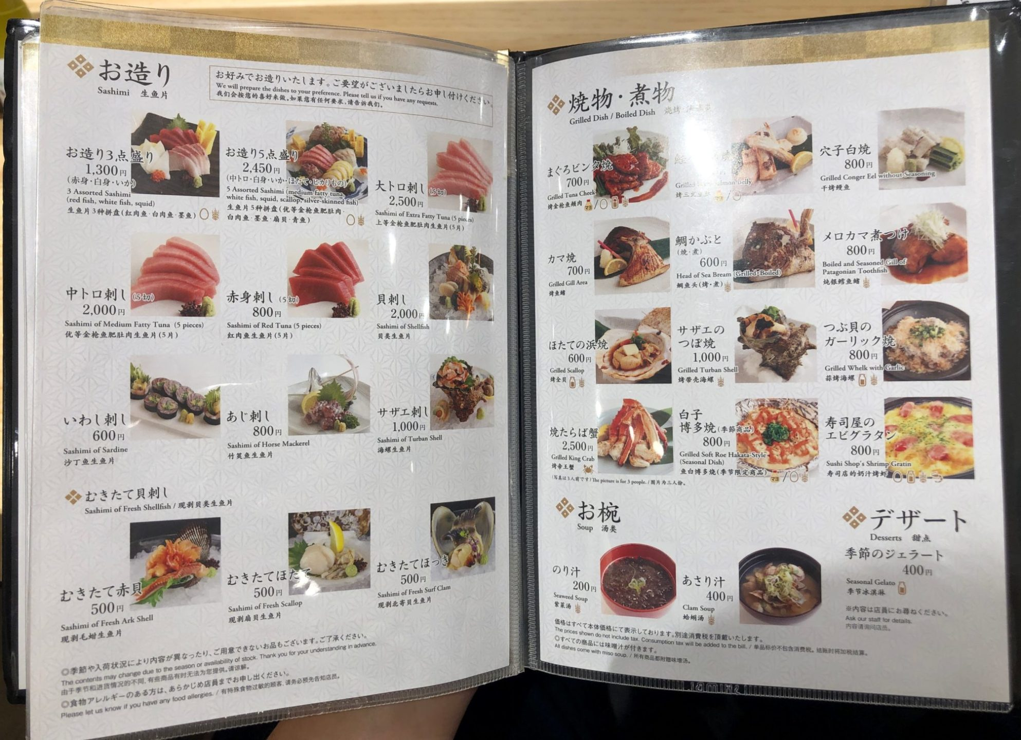 梅ヶ丘の美登利寿司のおつまみメニュー
