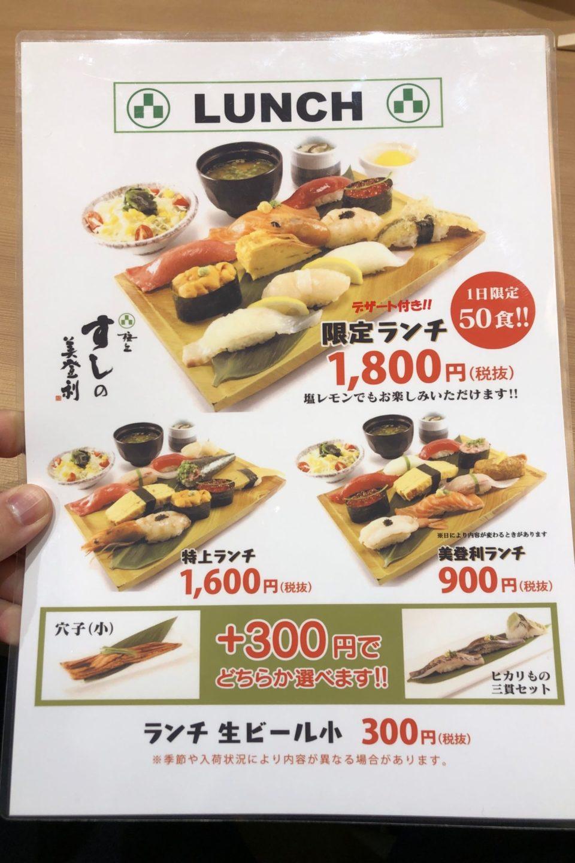 梅ヶ丘の美登利寿司のランチメニュー