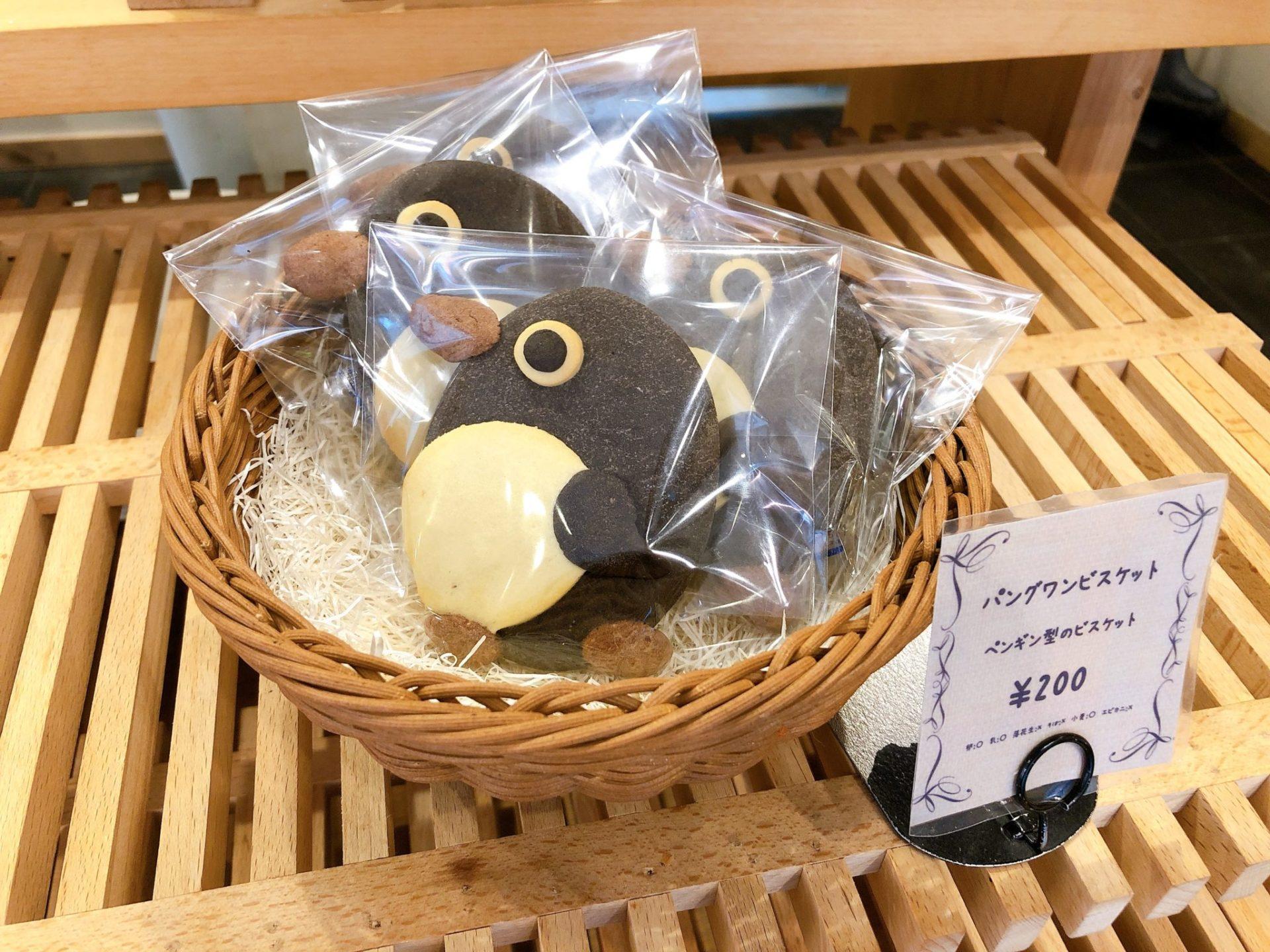ぱんやのパングワンのペンギンビスケット