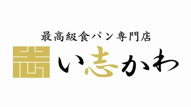 伊勢神宮奉納 最高級食パンい志かわ 世田谷店 イメージ