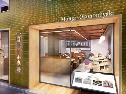 月島もんじゃ ごだい 渋谷店が12月オープン