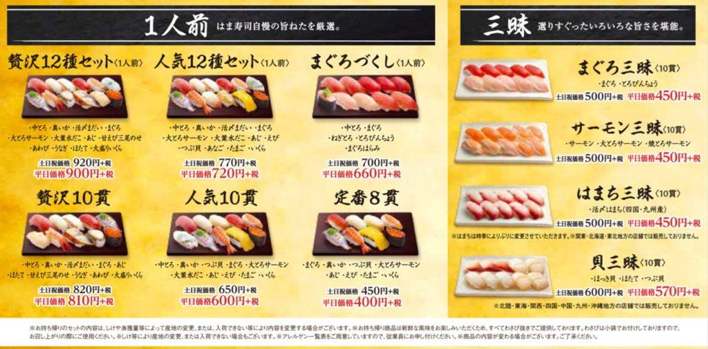 はま寿司の持ち帰り(テイクアウト)