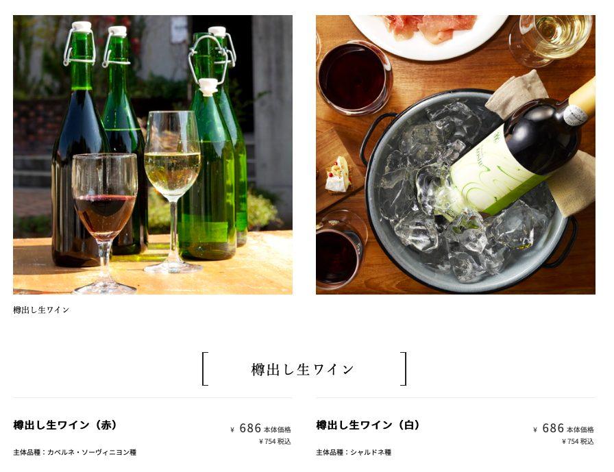 YATSUDOKI(ヤツドキ)マロニエゲート銀座店のワイン