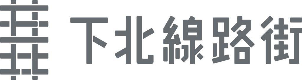 下北線路街のロゴ