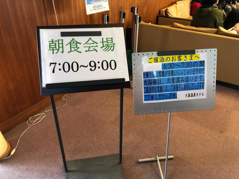 大島温泉ホテルの朝食会場