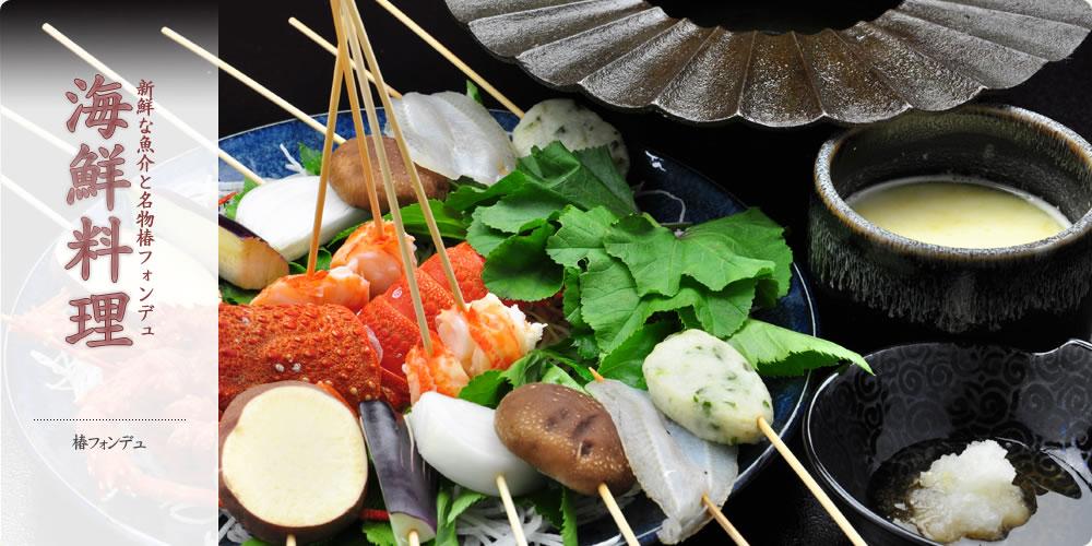 大島温泉ホテルの海鮮料理