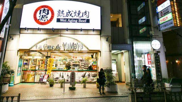 熟成焼肉 肉源 渋谷店が2020年2月オープン