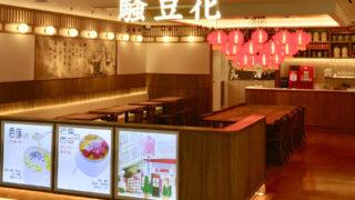 騒豆花(サオドウファ)ルミネ池袋店ってどんなお店?