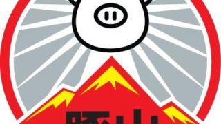 ラーメン豚山 幡ヶ谷店が12月中旬オープン