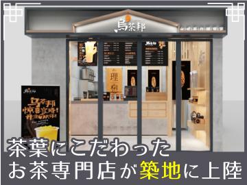鳥茶邦(ウーチャバン)(タピオカ屋)ってどんなお店?