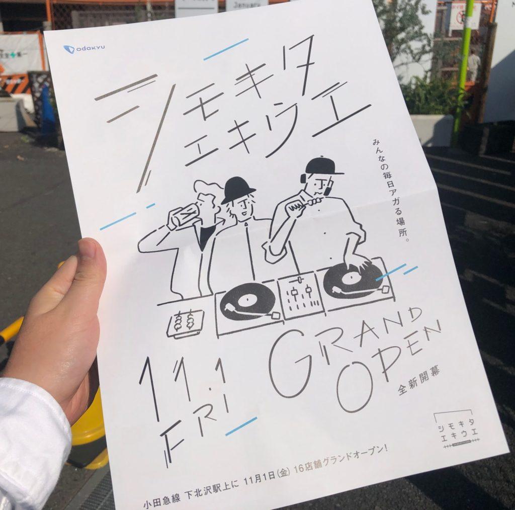 シモキタエキウエ オープンのポスター