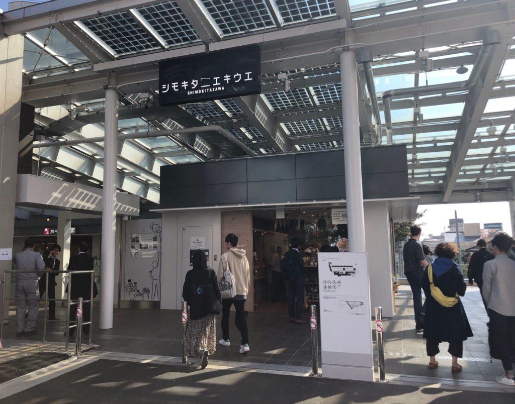 シモキタエキウエ のエントランス
