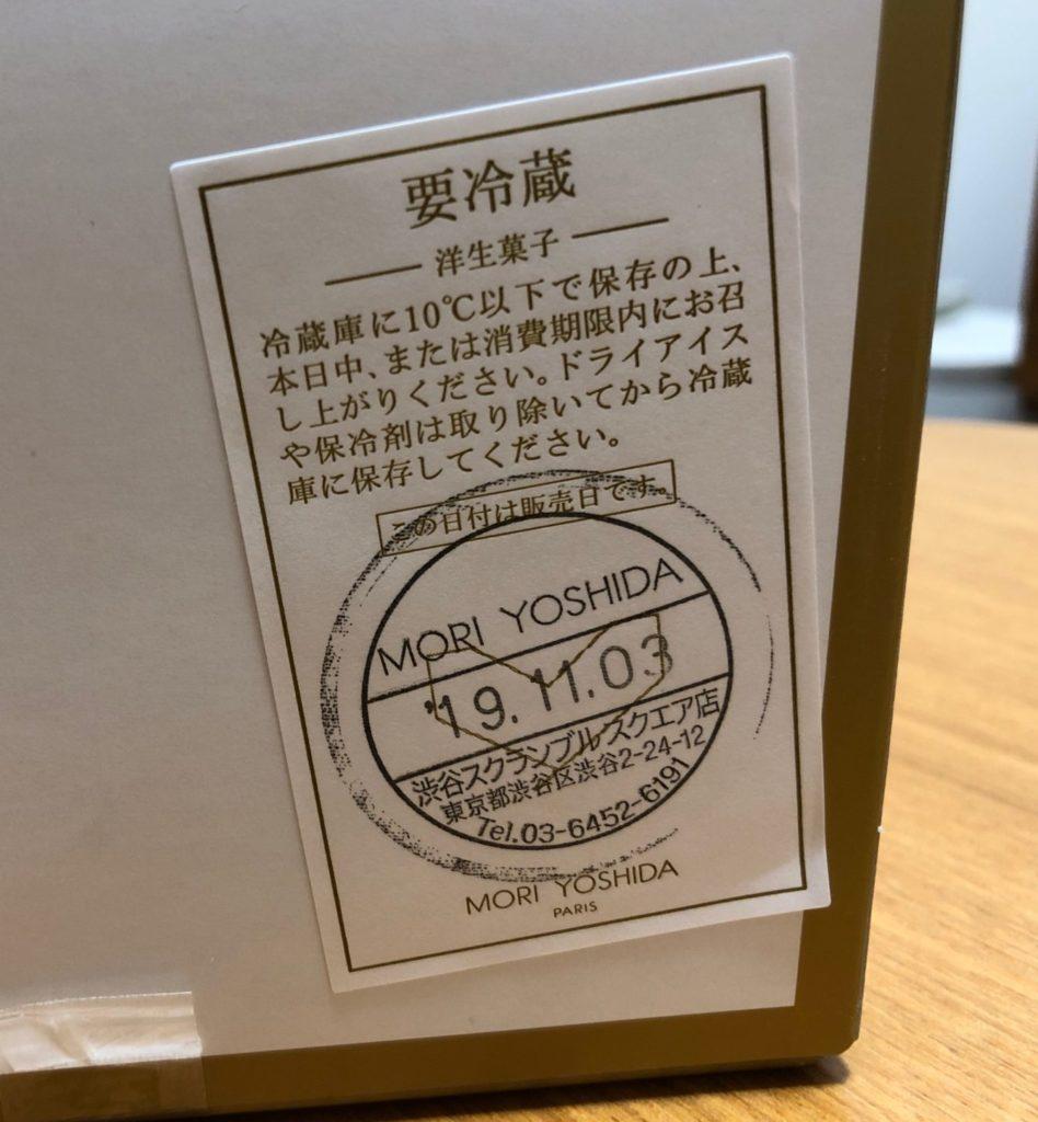 モリヨシダ「MORI YOSHIDA」のモンブランの消費期限