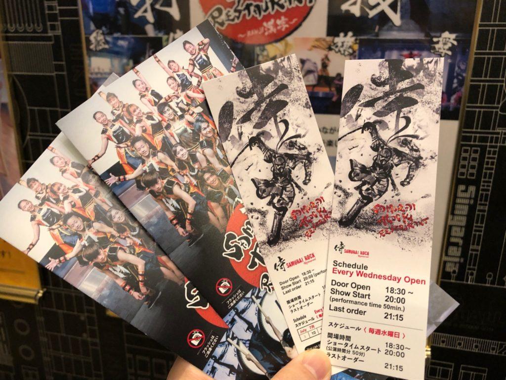 サムライロックレストランのパンフレット・チケット