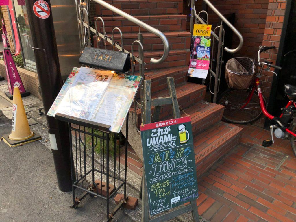 JATI Seijyo(ジャティ成城)の外観