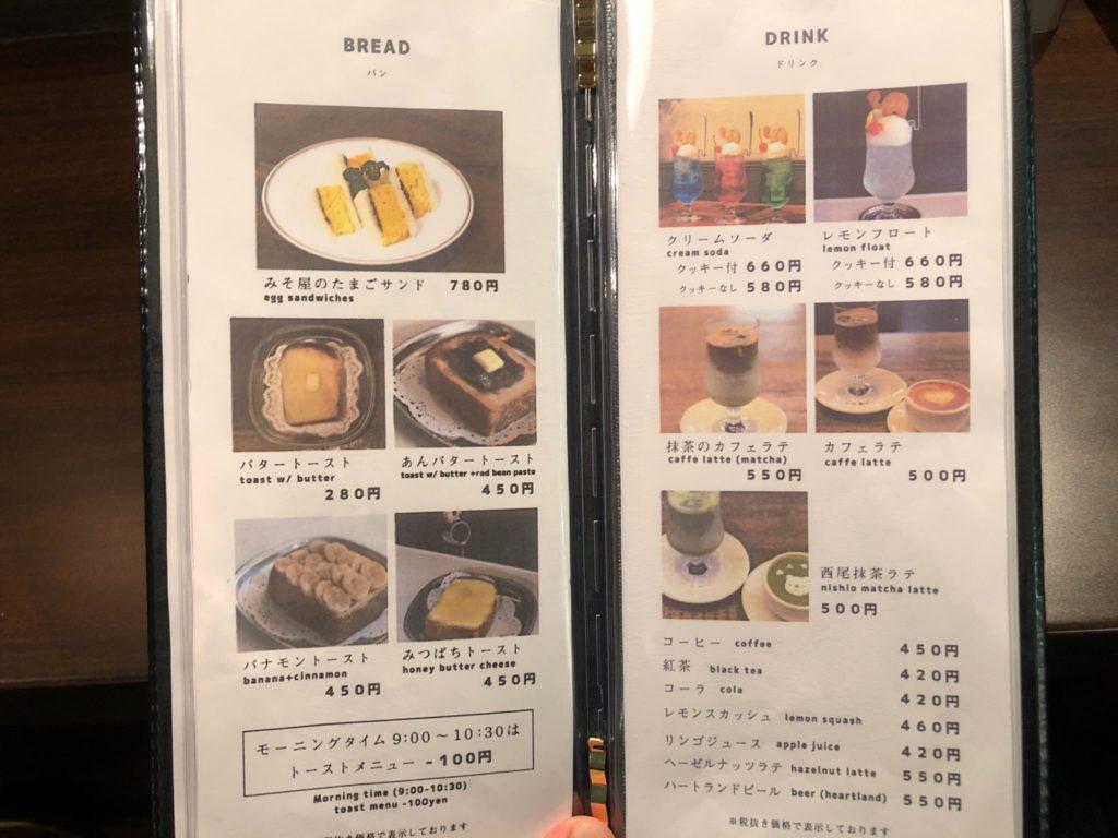 喫茶パオーン千歳船橋のメニュー
