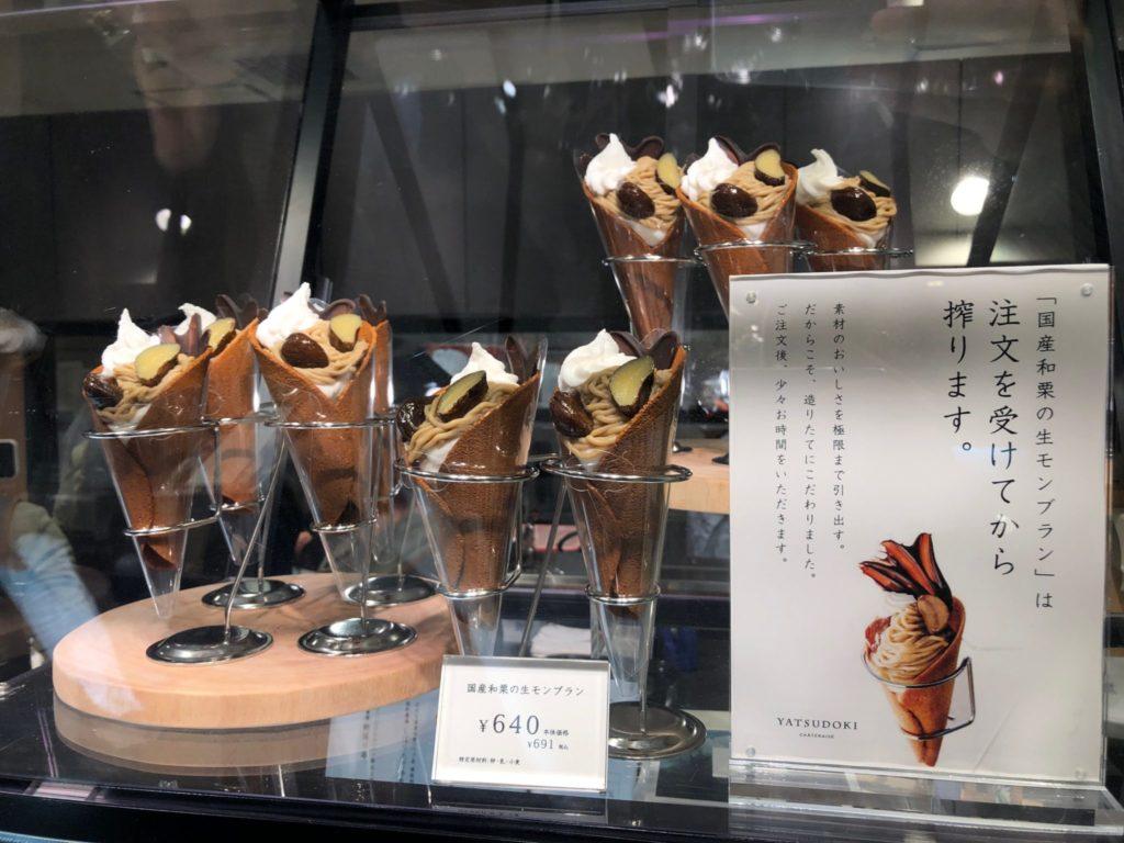 YATSUDOKI(ヤツドキ)マロニエゲート銀座店の和栗のモンブラン