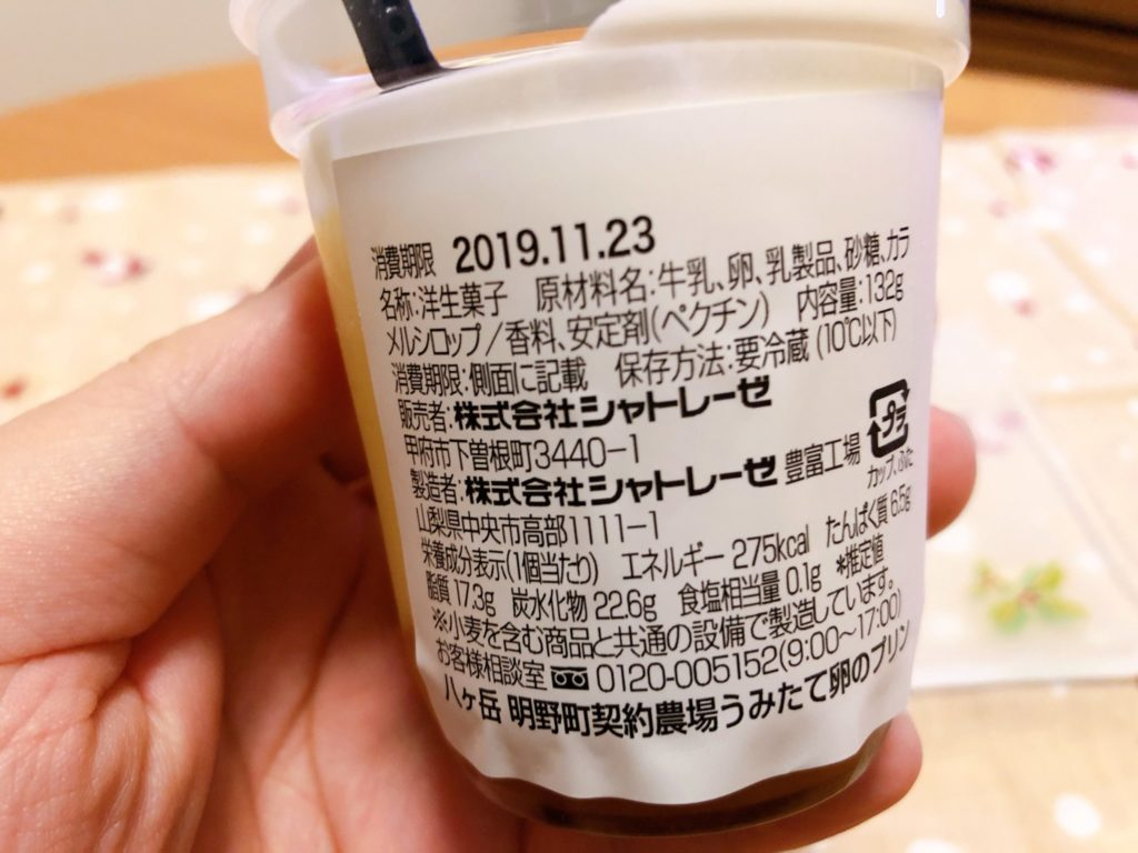 YATSUDOKI(ヤツドキ)マロニエゲート銀座店プリンの原材料