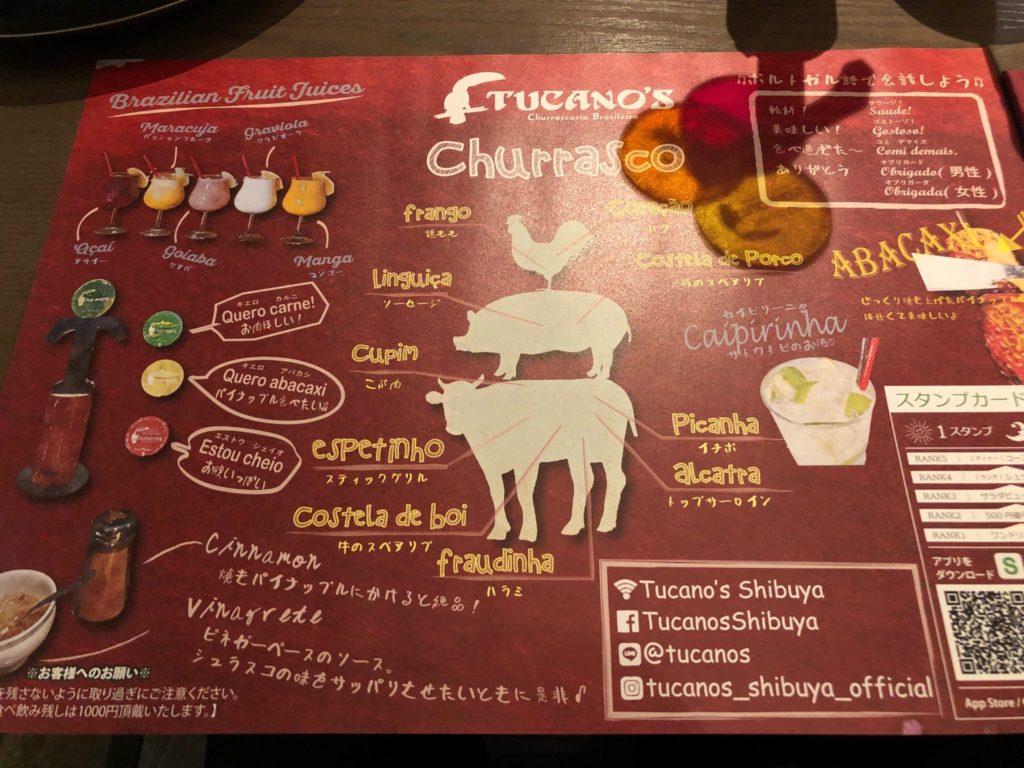 """シュラスコレストラン""""トゥッカーノ""""渋谷店のメニュー"""