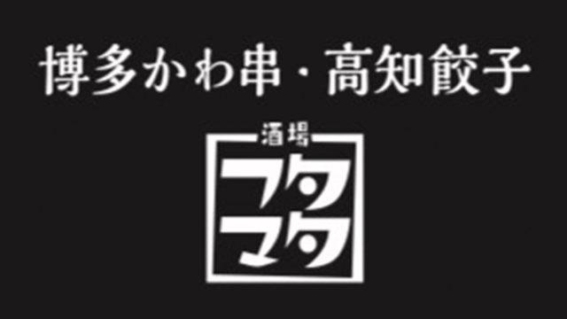 フタマタ恵比寿店が12月中旬オープン