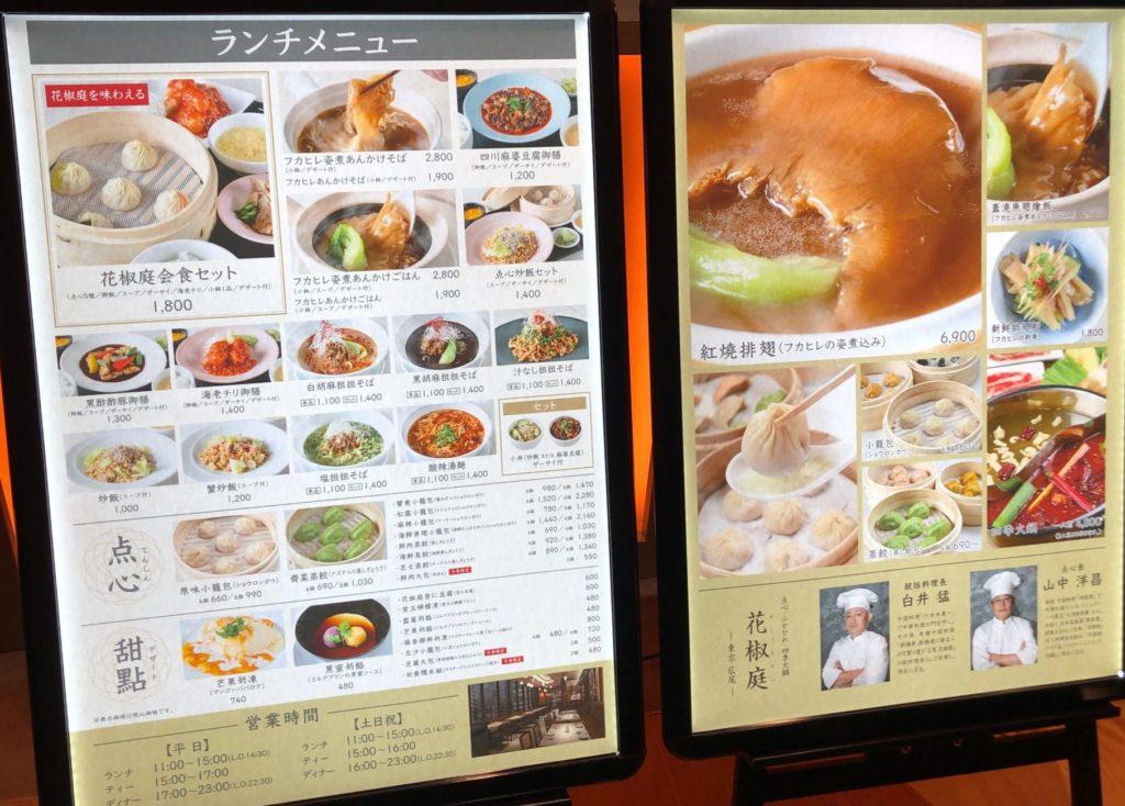 花椒庭(かしょうてい) 東急プラザ渋谷店のランチメニュー
