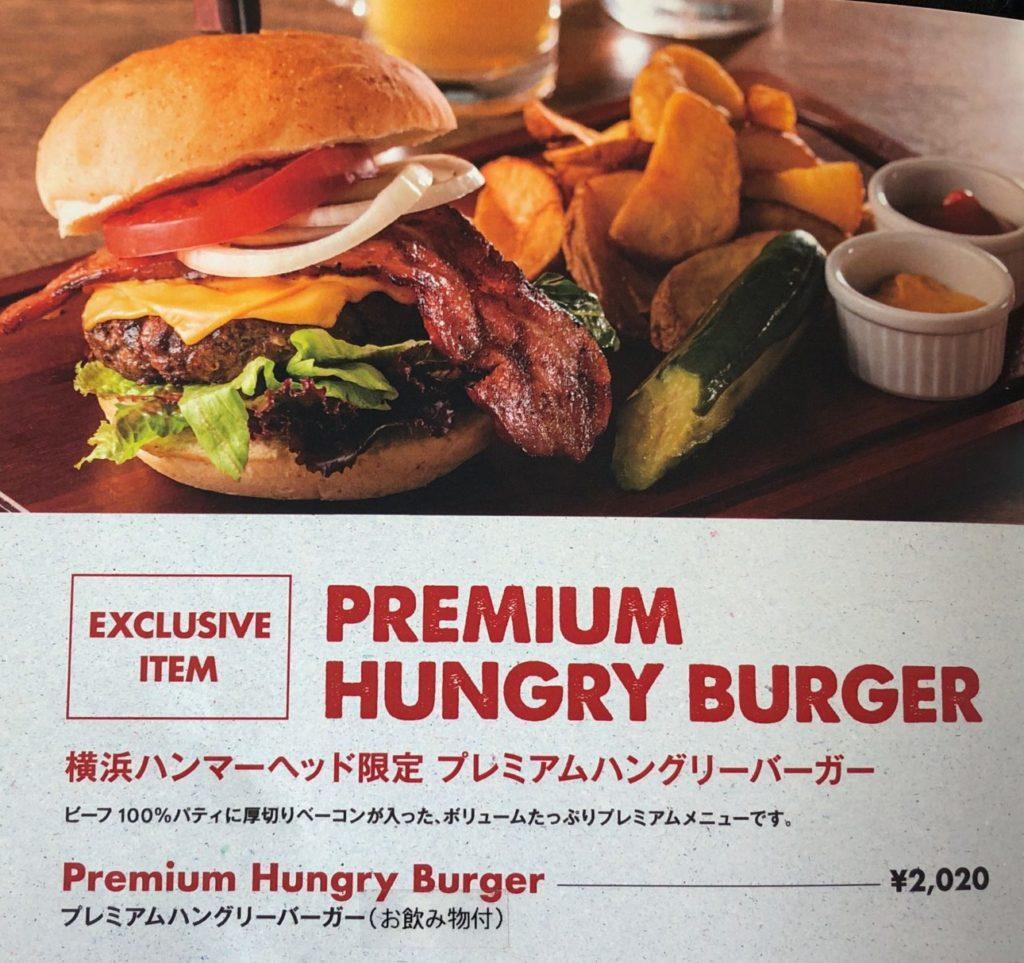 横浜ハンマーヘッドのハングリータイガーのハンバーガー