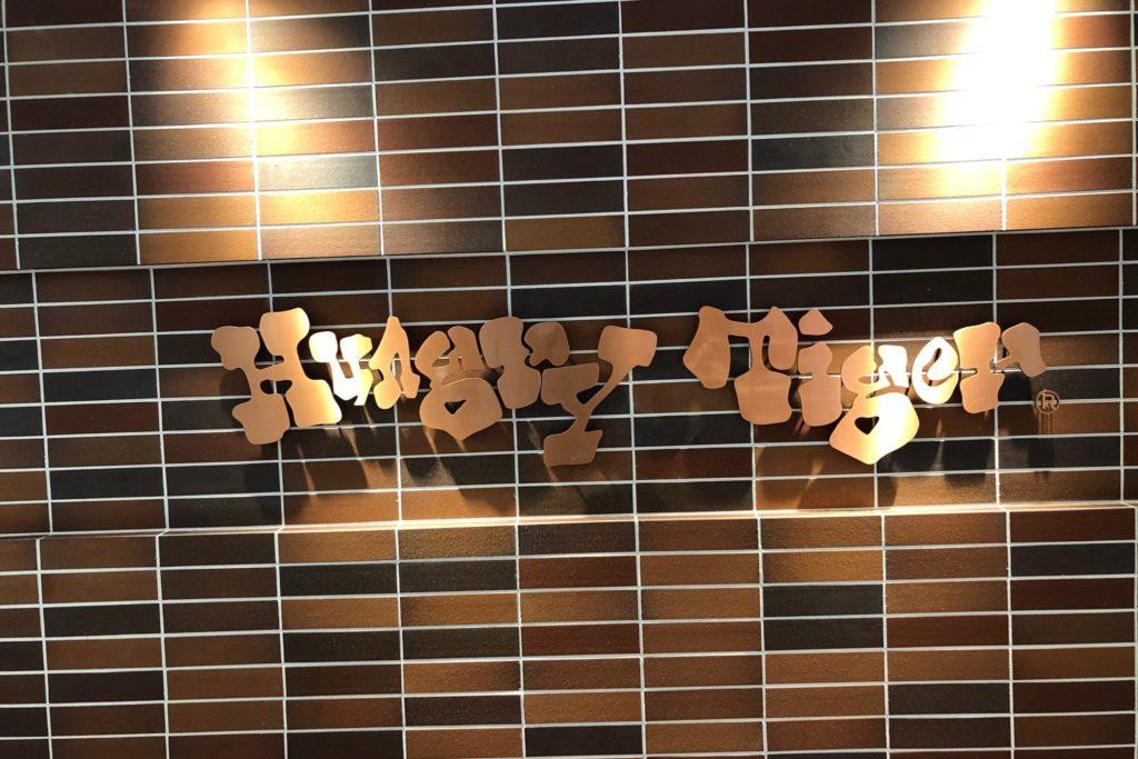 横浜ハンマーヘッドのハングリータイガー