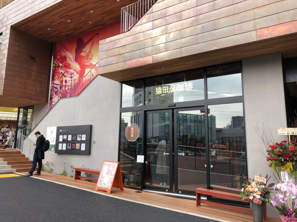 シモキタフロント下北沢の猿田彦珈琲