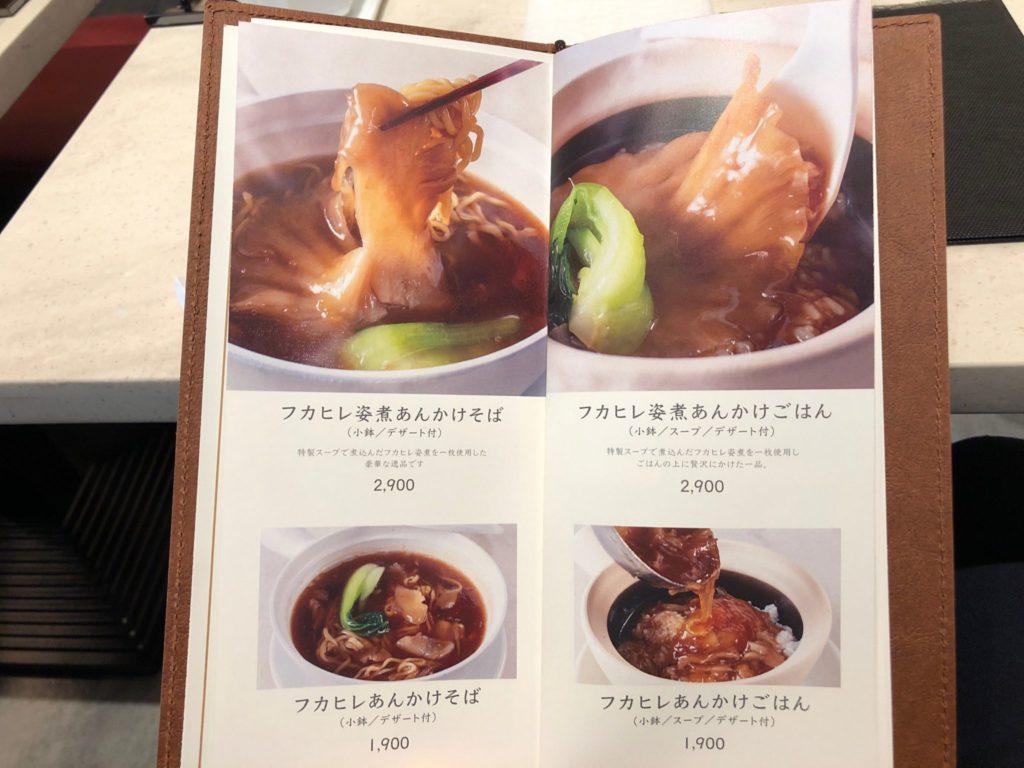 花椒庭(かしょうてい) 東急プラザ渋谷店のフカヒレあんかけご飯