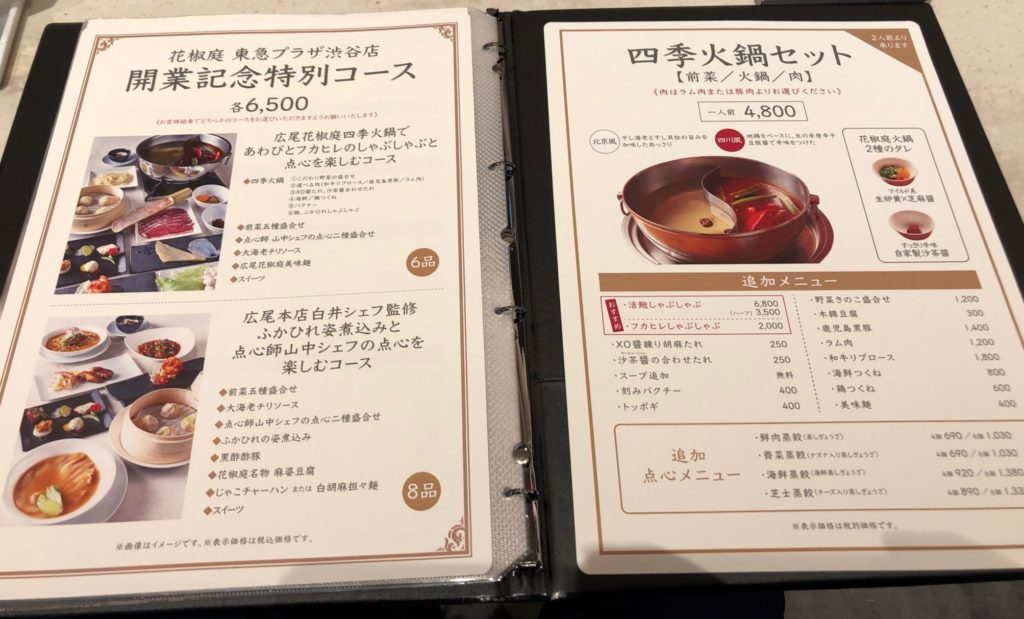 花椒庭(かしょうてい) 東急プラザ渋谷店の火鍋メニュー