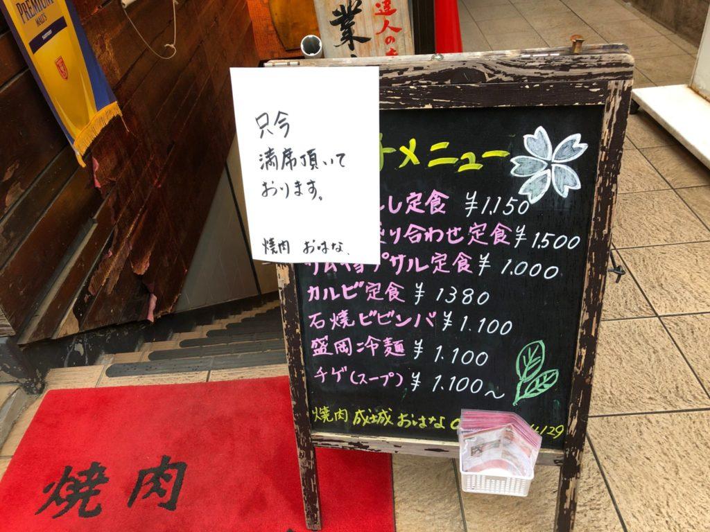 焼肉おはな 成城学園前の看板