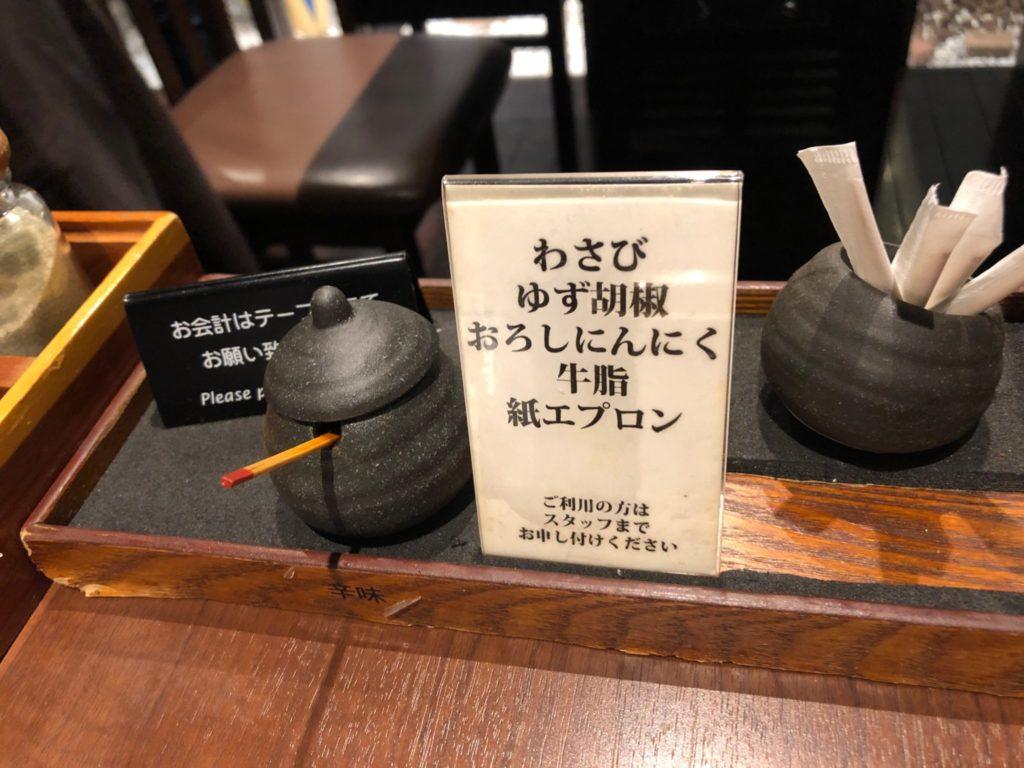 焼肉おはな 成城学園前のわさび・柚子胡椒