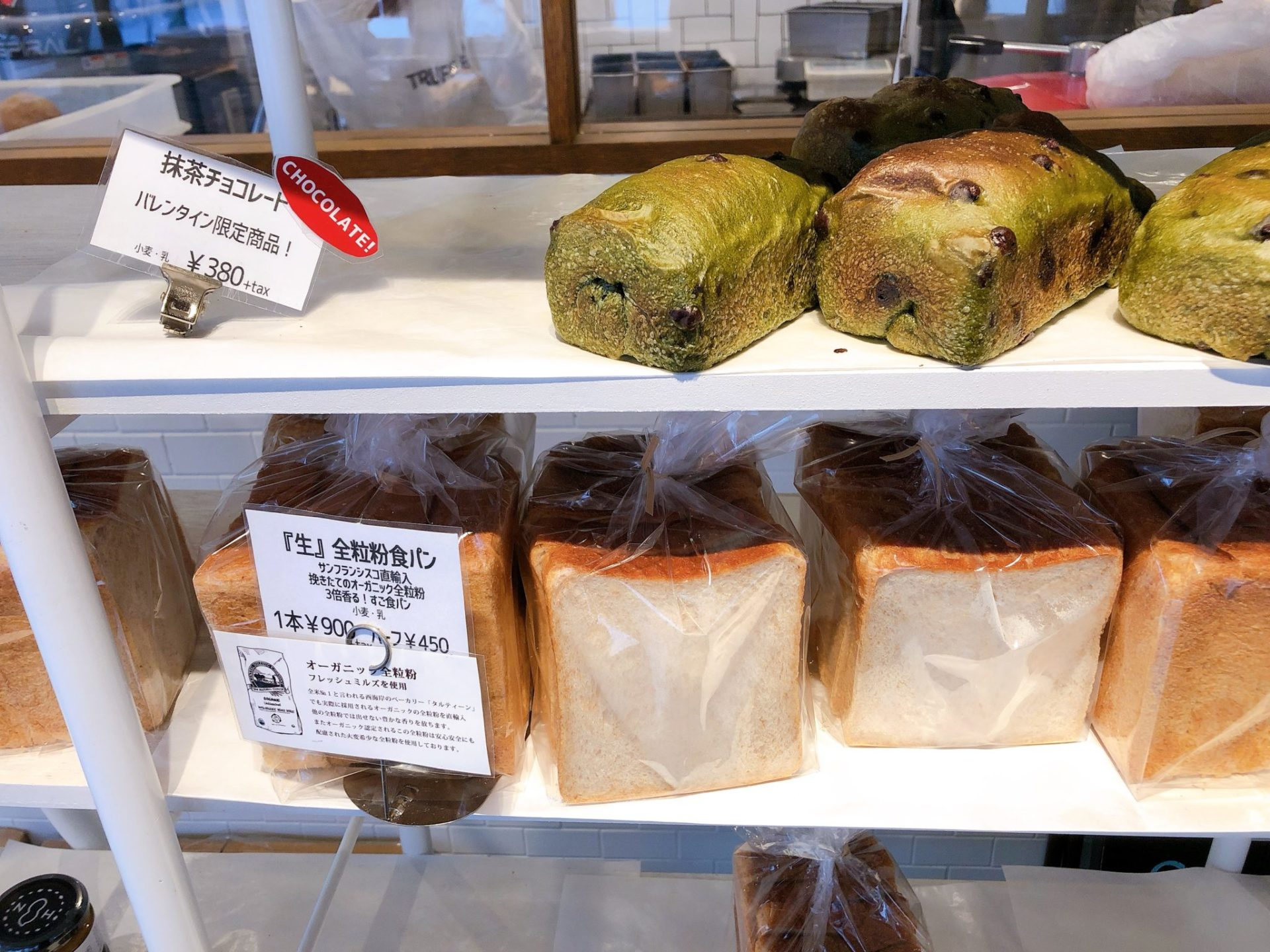 トリュフベーカリー三軒茶屋店の食パン