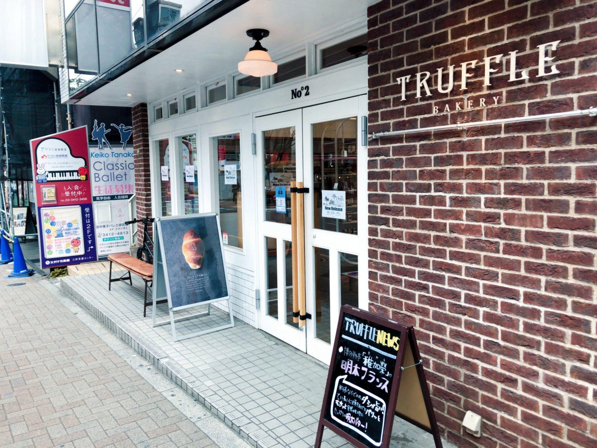 トリュフベーカリー三軒茶屋店の外観