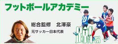 世田谷フットボールアカデミー(区立総合運動場)