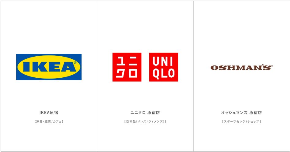 ウィズ原宿(WITH HARAJUKU) 全14店舗情報