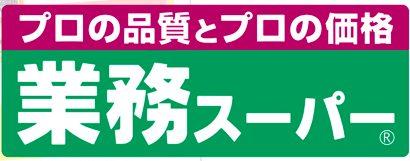 業務スーパー経堂店が11月中旬オープン!